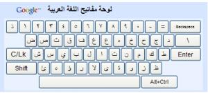 Ejemplo de teclado en arabe.
